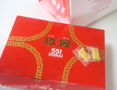 551蓬莱の豚まん(肉まん) 美味い!通販お取り寄せや東京に販売店はある?
