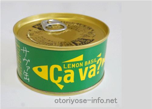 サヴァ缶【Cava?】レモンバジルサバ缶 食べてみた感想クチコミ!通販お取り寄せや販売店は?