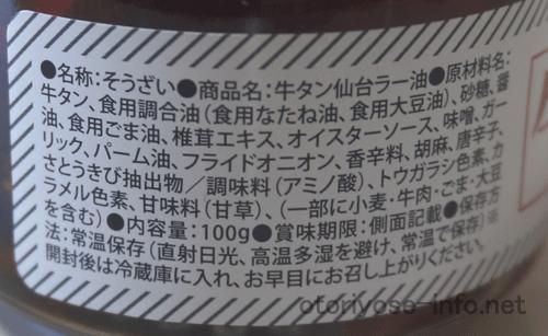 仙台ラー油(牛タン仙台ラー油)口コミ!通販お取り寄せや東京都内販売店は?テレビ紹介の具の9割牛タンご飯のお供