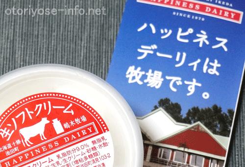 ハッピネスデーリィ生ソフトクリームアイス実食口コミ!通販お取り寄せや販売店は?【北海道/嶋木牧場】