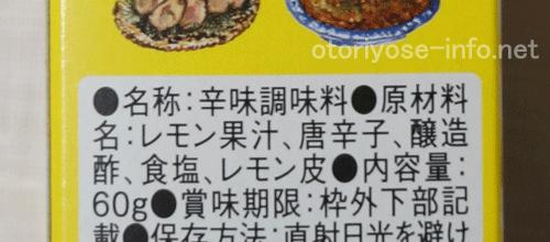 レモスコ/広島レモンの調味料・クチコミ!お取り寄せ通販や販売取扱店は?