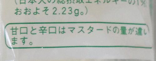 松田のマヨネーズが美味しい!クチコミや甘口/辛口の違いは?通販お取り寄せ・販売店は?