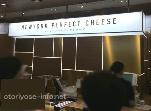 ニューヨークパーフェクトチーズ 口コミ!通販お取り寄せは?新宿京王の行列待ち時間は?《東京・人気お土産》