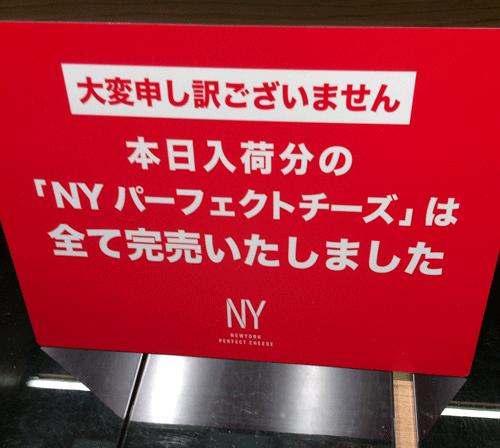ニューヨークパーフェクトチーズ新宿店の完売時間は?