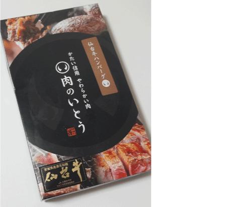 仙台牛ハンバーグ(肉のいとう)感想クチコミ!通販お取り寄せは?
