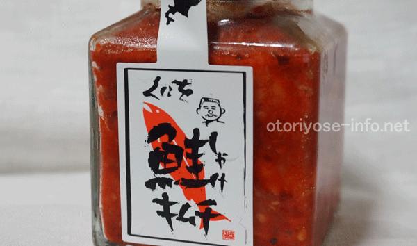 鮭キムチ(くにをの鮭キムチ)が美味しい!クチコミは?通販お取り寄せや東京の販売店は?【中居くん絶賛ご飯のお供】
