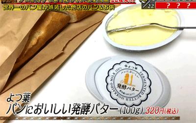 よつ葉 パンにおいしい発酵バター
